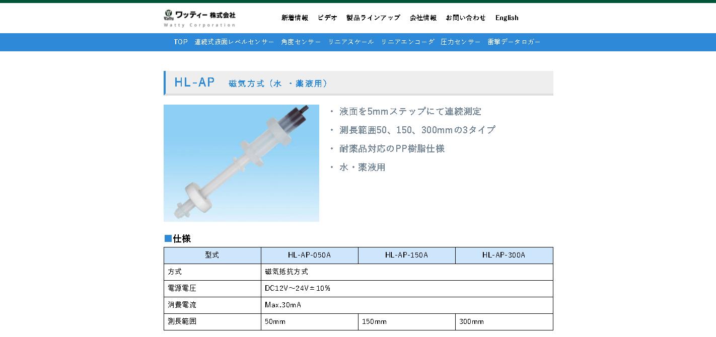 HL-AP