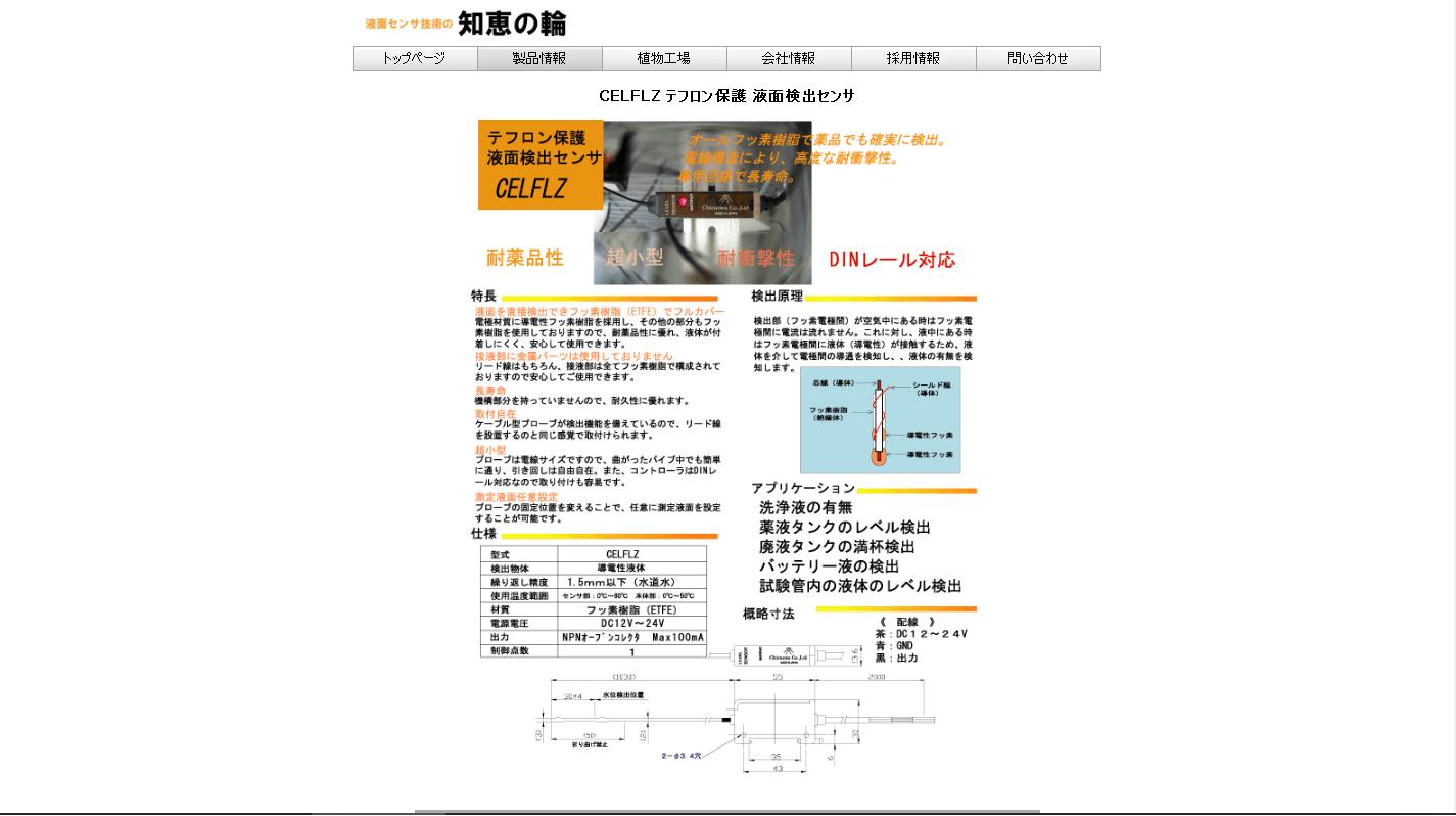 CELFLZ テフロン保護 液面検出センサ