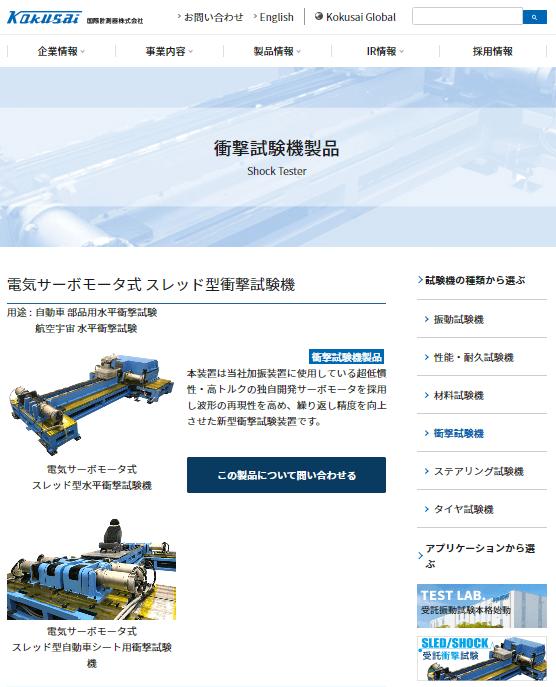 電気サーボモータ式 スレッド型衝撃試験機