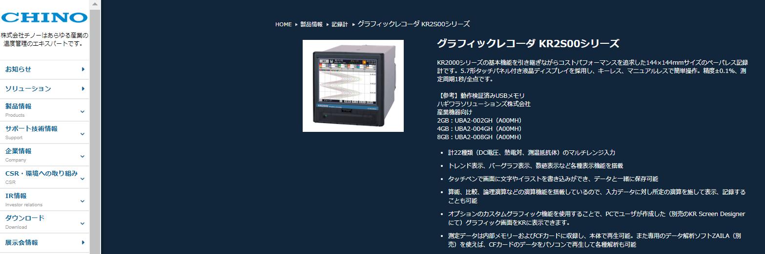 グラフィックレコーダ KR2S00シリーズ