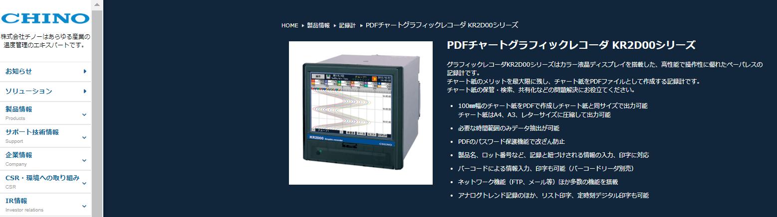 PDFチャートグラフィックレコーダ KR2D00シリーズ