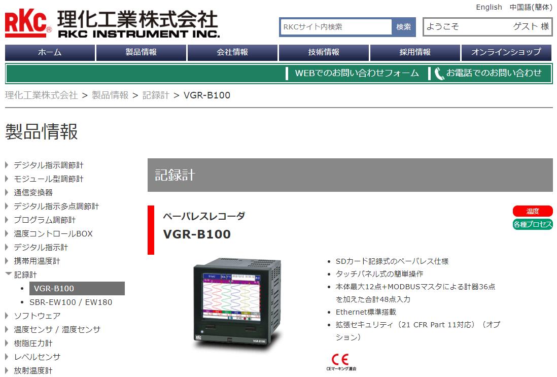 VGR-B100