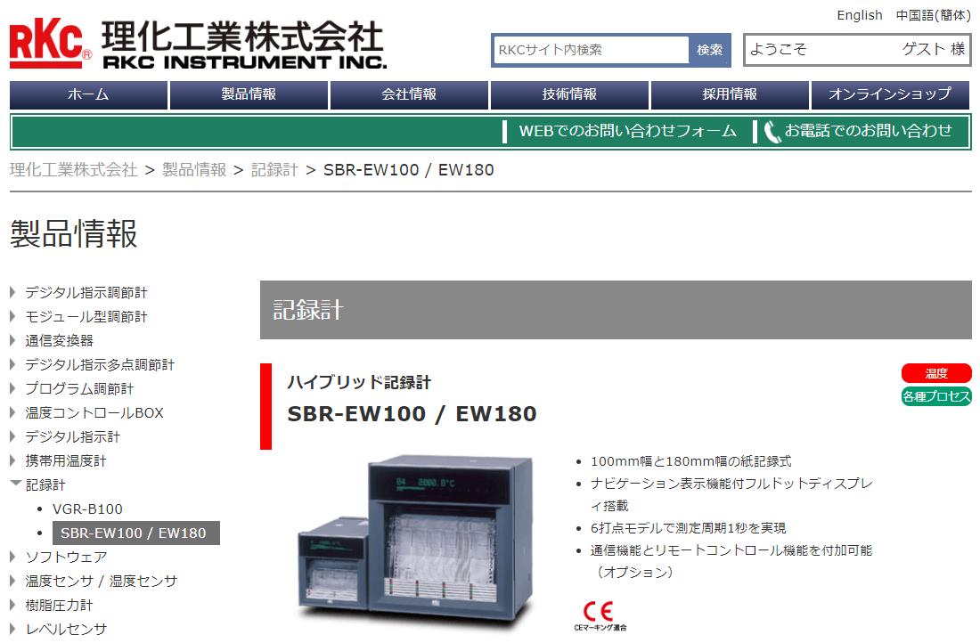 SBR-EW100 / EW180