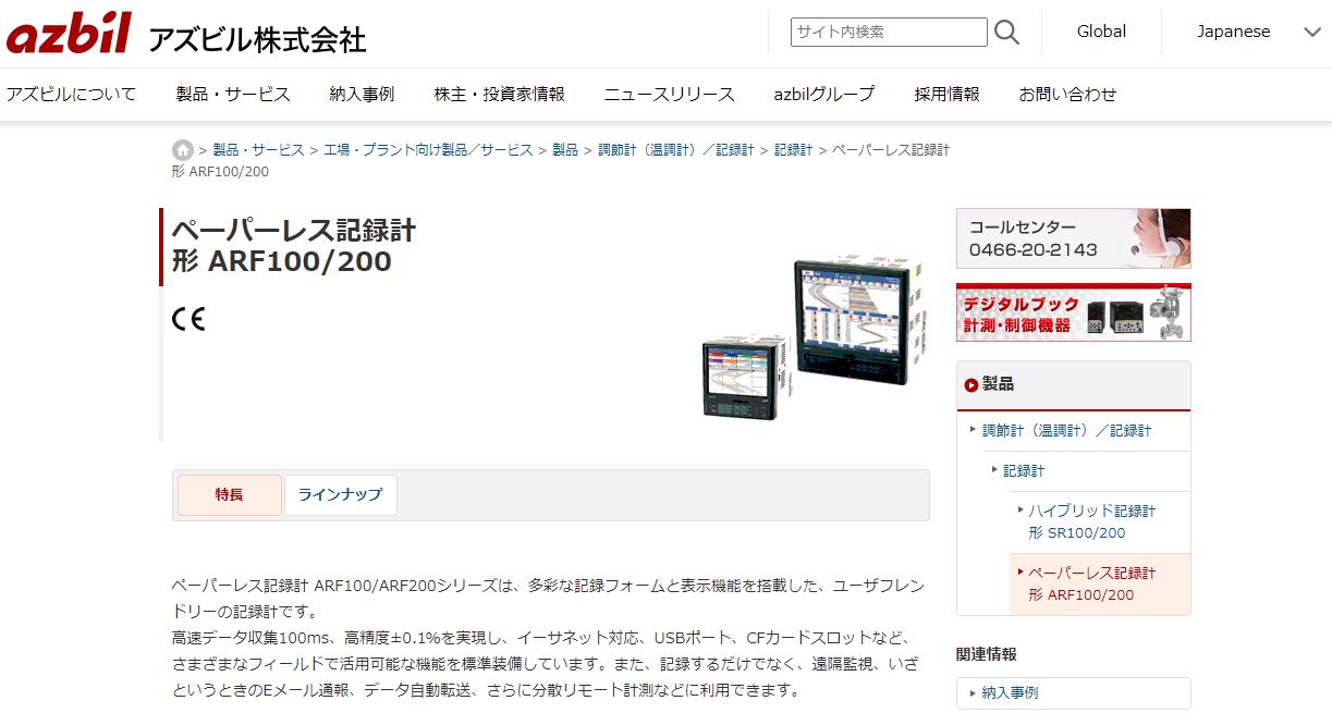 ペーパーレス記録計  形 ARF100/200