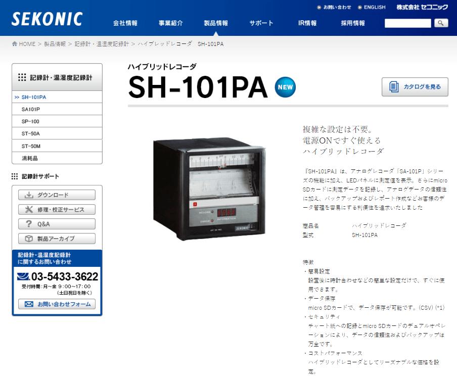SH-101PA