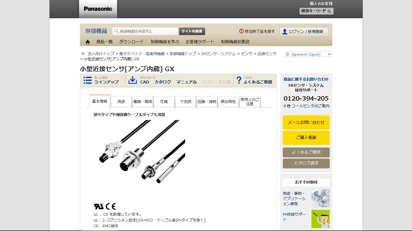 小型近接センサ[アンプ内蔵] GX