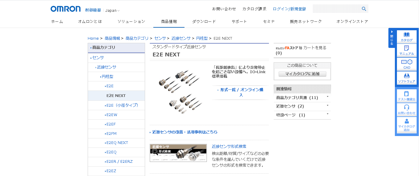 E2E NEXT