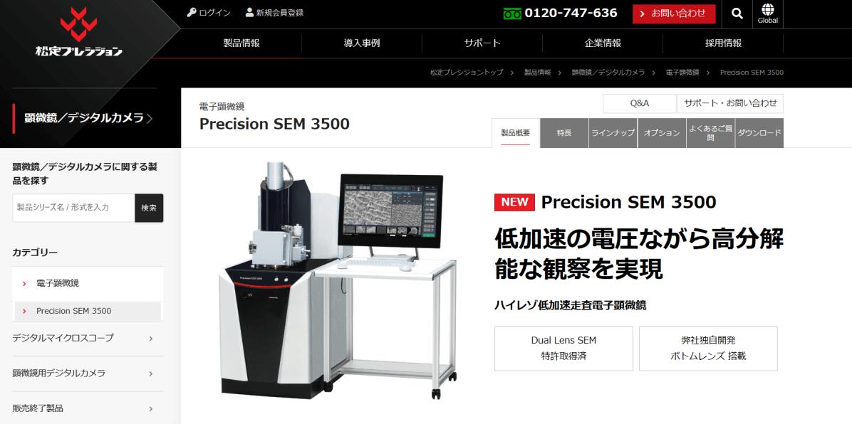 Precision SEM 3500