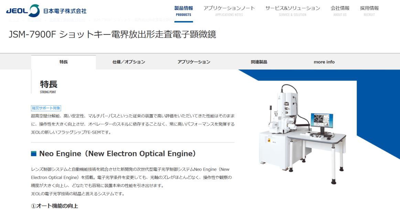 走査電子顕微鏡 (SEM)