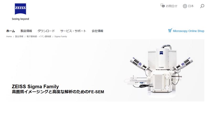 ZEISS Sigma Family