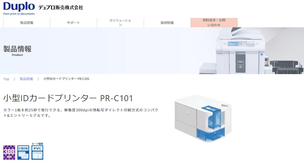 小型IDカードプリンター PR-C101