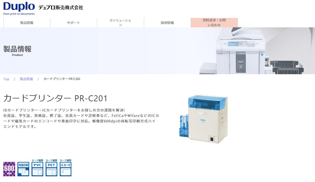 カードプリンター PR-C201