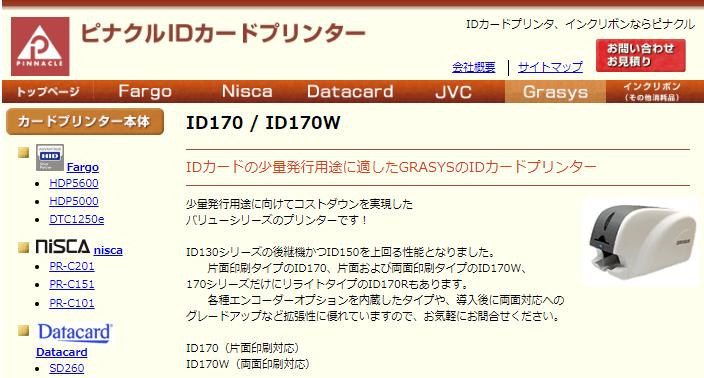 ID170 / ID170W