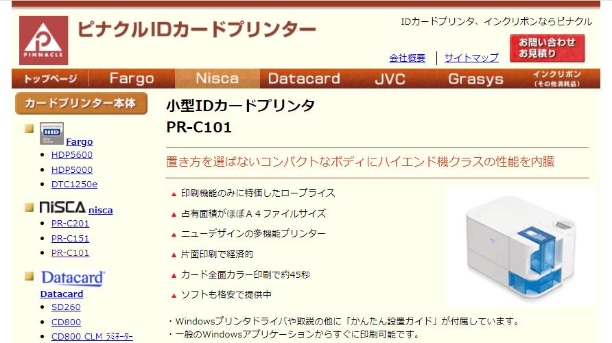 小型IDカードプリンタ  PR-C101