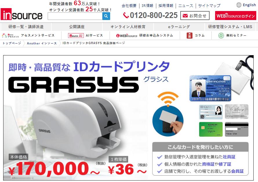 IDカードプリンタGRASYS(グラシス)