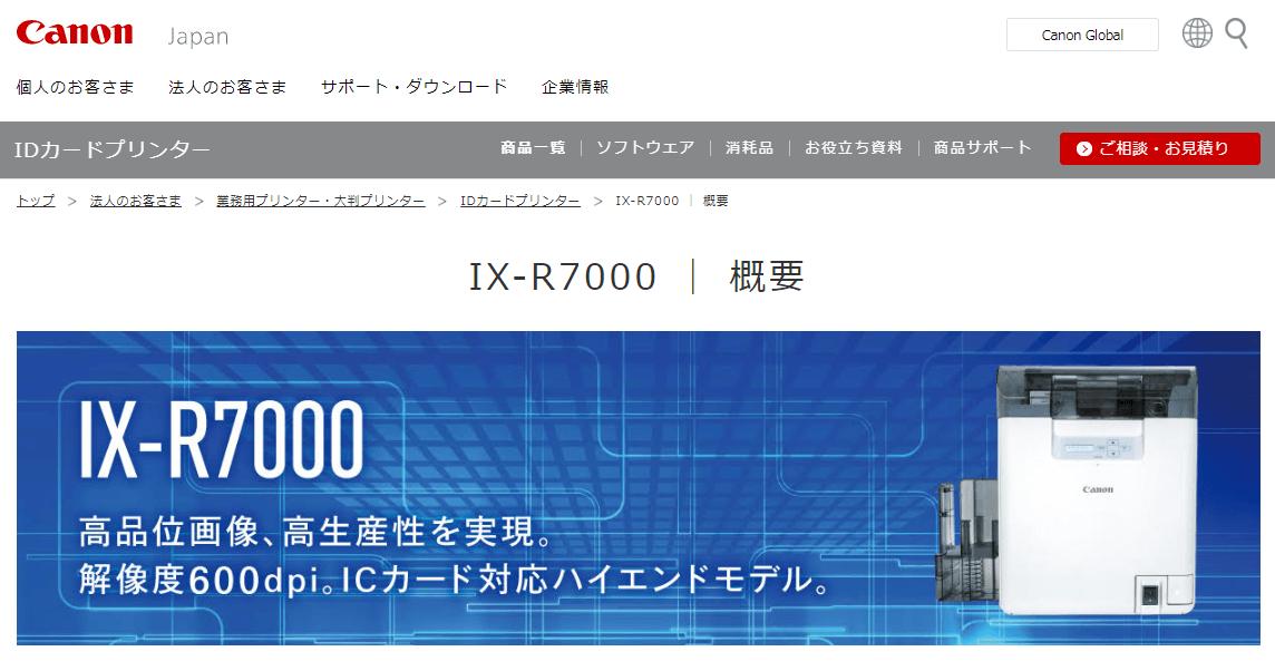 IX-R7000