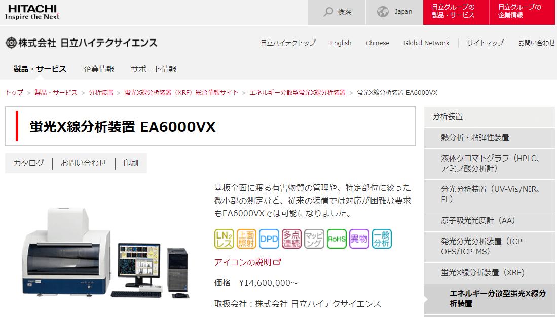 蛍光X線分析装置 EA6000VX