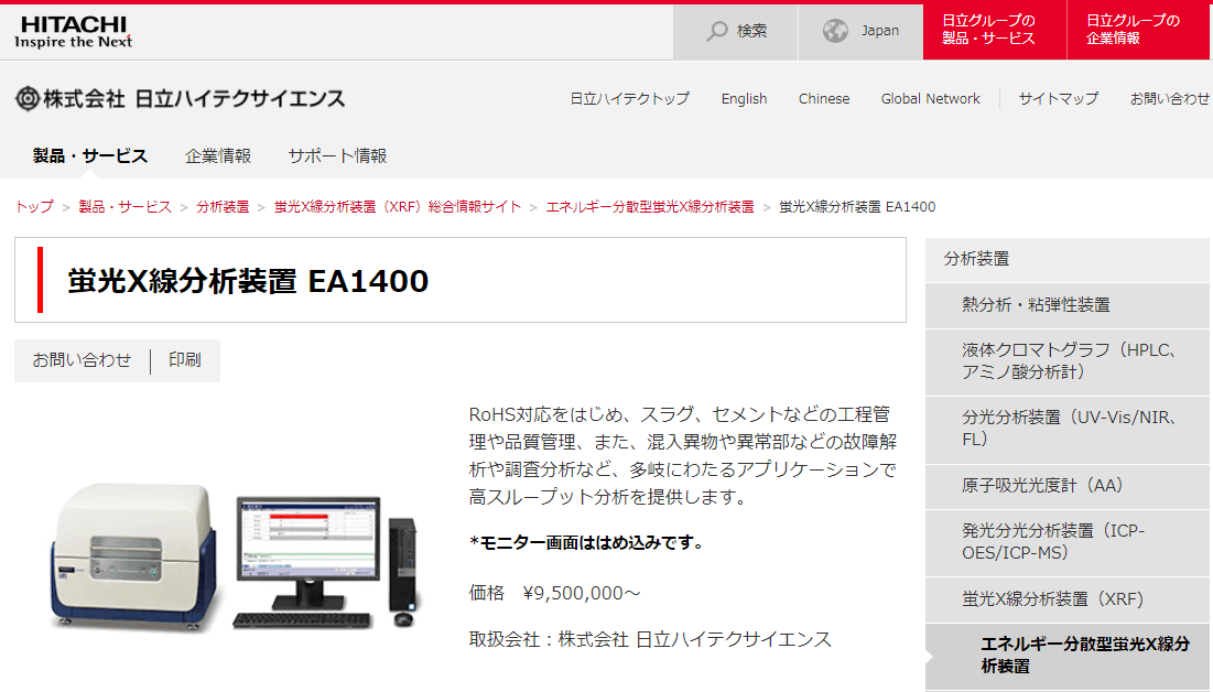 蛍光X線分析装置 EA1400
