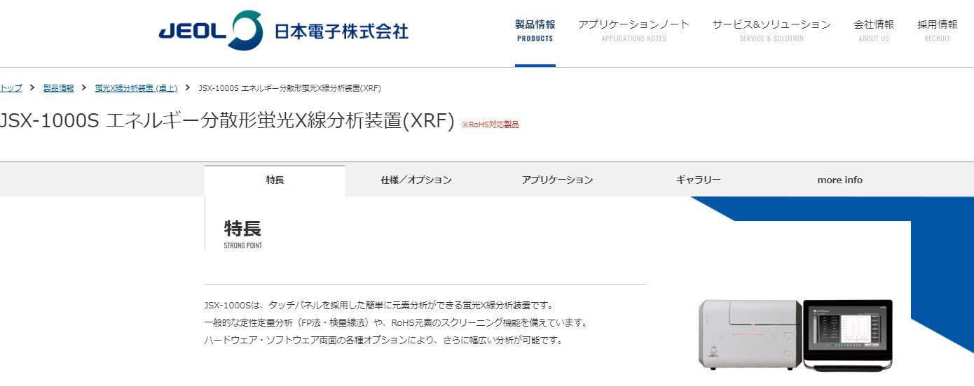 JSX-1000S エネルギー分散形蛍光X線分析装置(XRF)