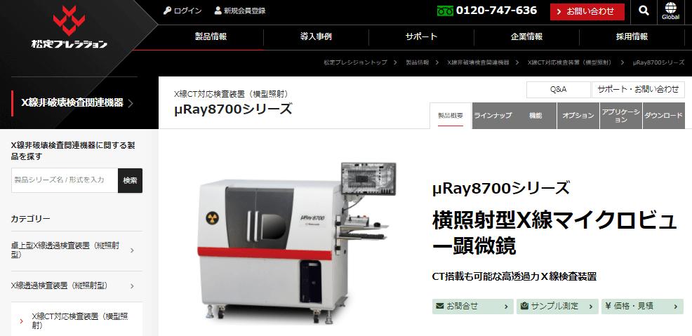 X線CT対応検査装置(横型照射)