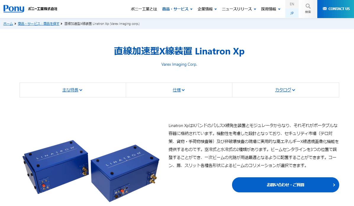 直線加速型X線装置 Linatron Xp