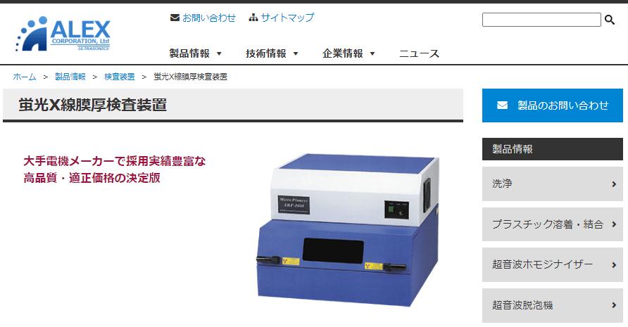 蛍光X線膜厚検査装置