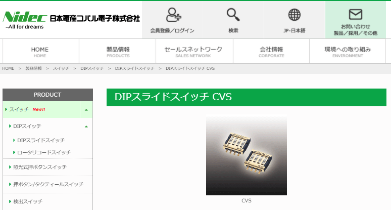 DIPスライドスイッチ CVSシリーズ