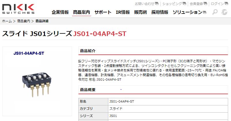 JS01-04AP4-ST