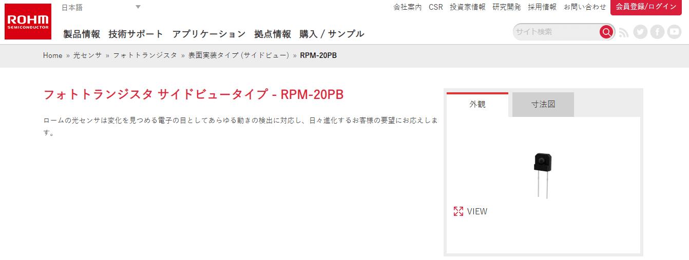 RPM-20PB