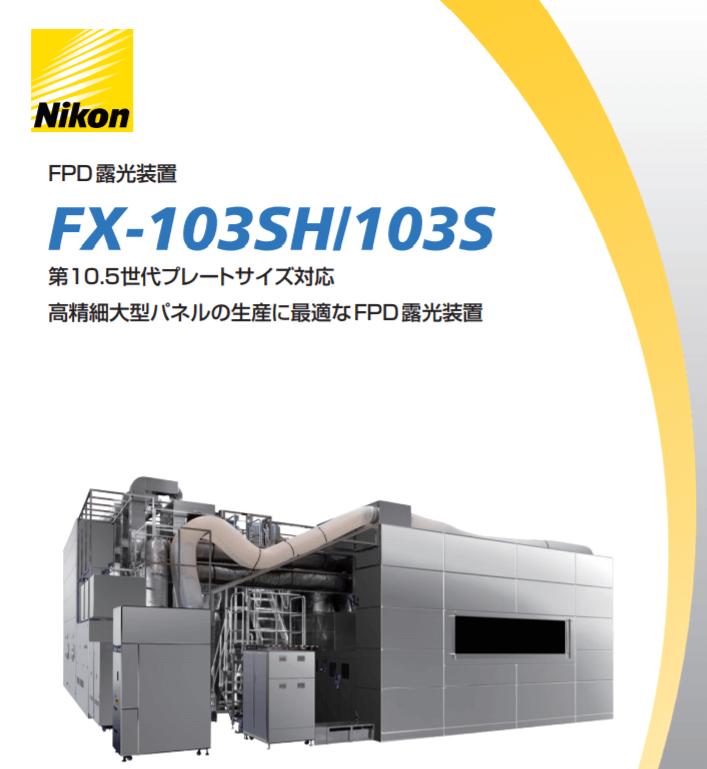 FX-103SH/103S