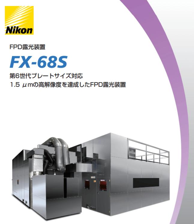 FX-68S