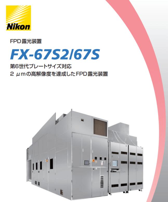 FX-67S2/67S