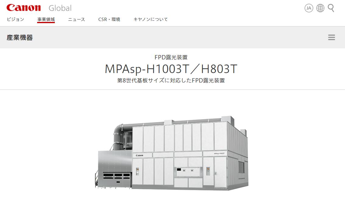 MPAsp-H1003T/H803T