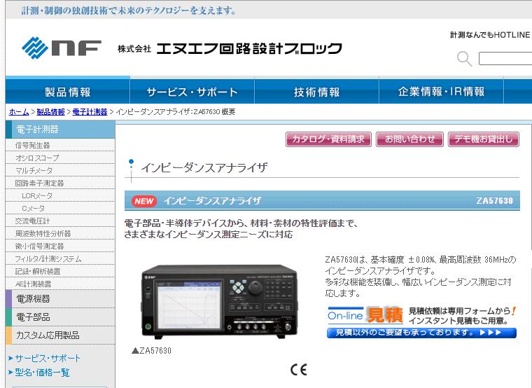 インピーダンスアナライザ   ZA57630
