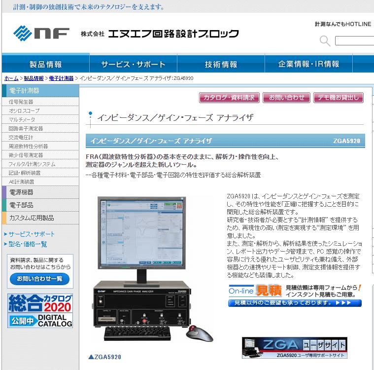 インピーダンス/ゲイン・フェーズ アナライザ ZGA5920