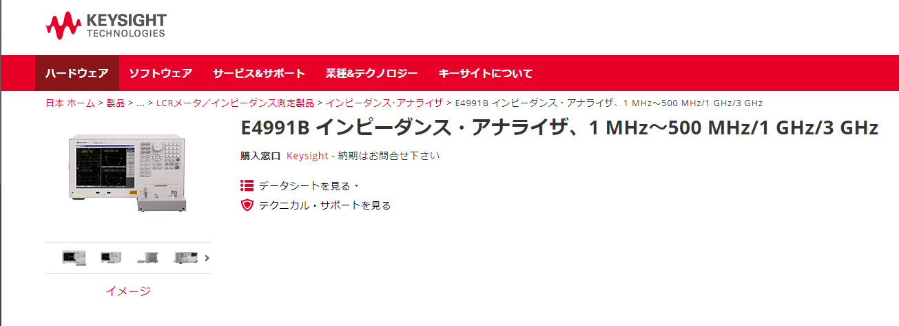 E4991B インピーダンス・アナライザ