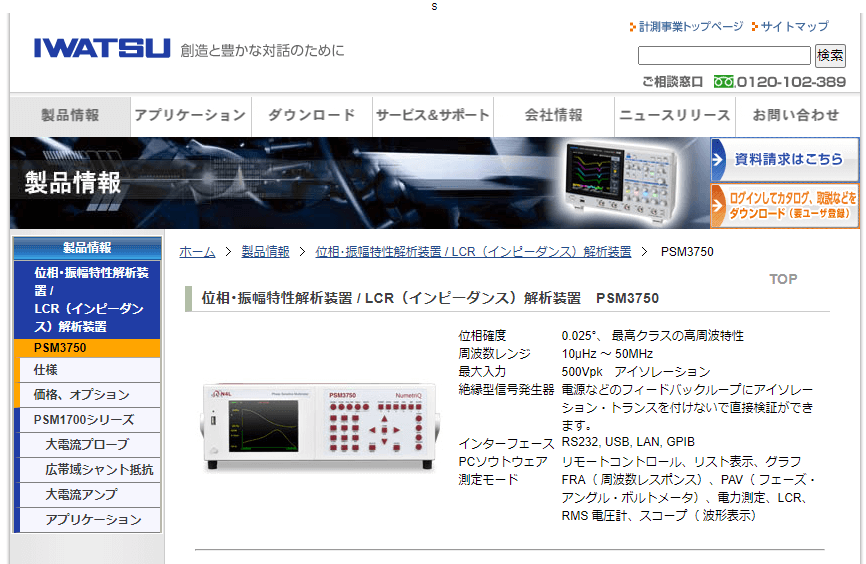 インピーダンス解析装置 PSM3750