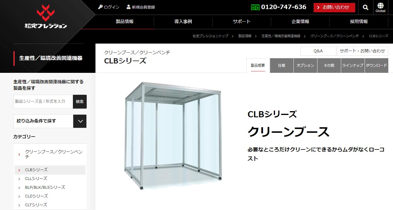 CLBシリーズ