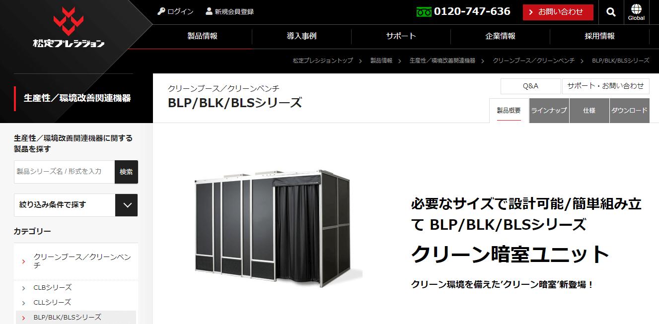 BLP/BLK/BLSシリーズ