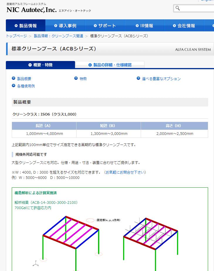 標準クリーンブース(ACBシリーズ)