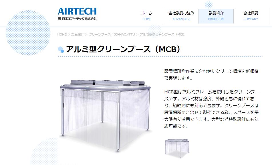 アルミ型クリーンブース(MCB)