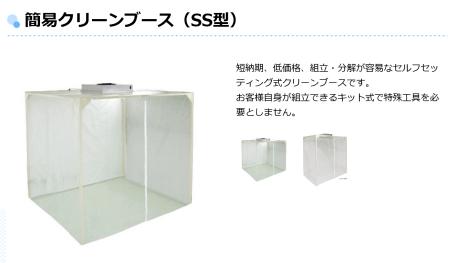 簡易クリーンブース(SS型)