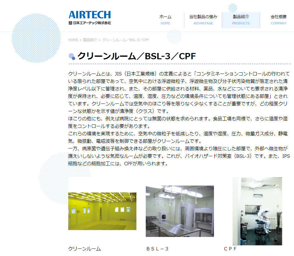 クリーンルーム/BSL-3/CPF