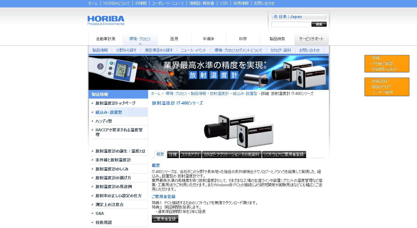 放射温度計 IT-480シリーズ