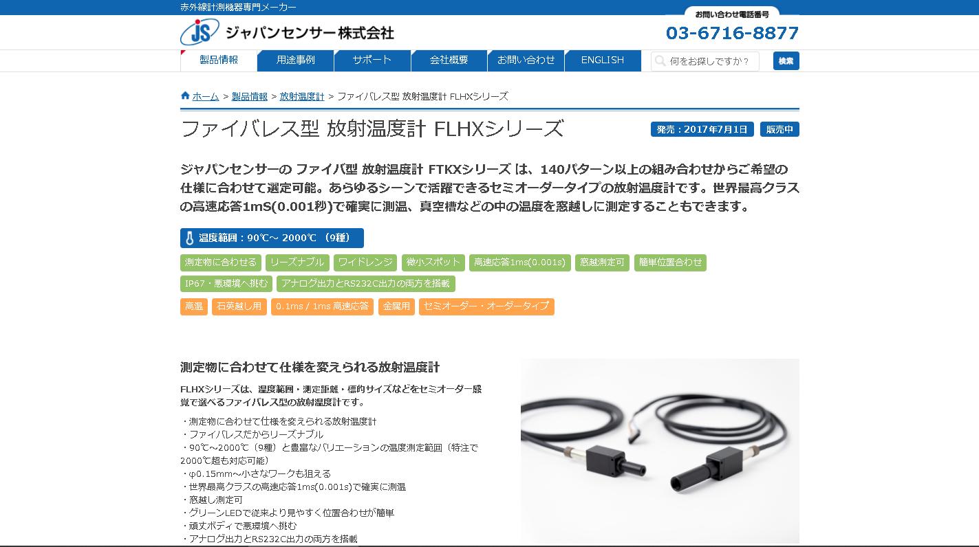 ファイバレス型 放射温度計 FLHXシリーズ