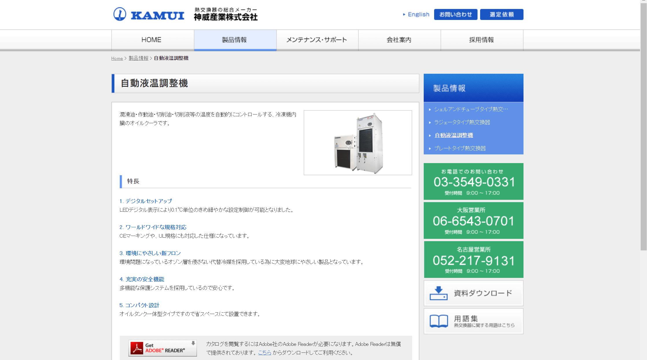 自動液温調整機