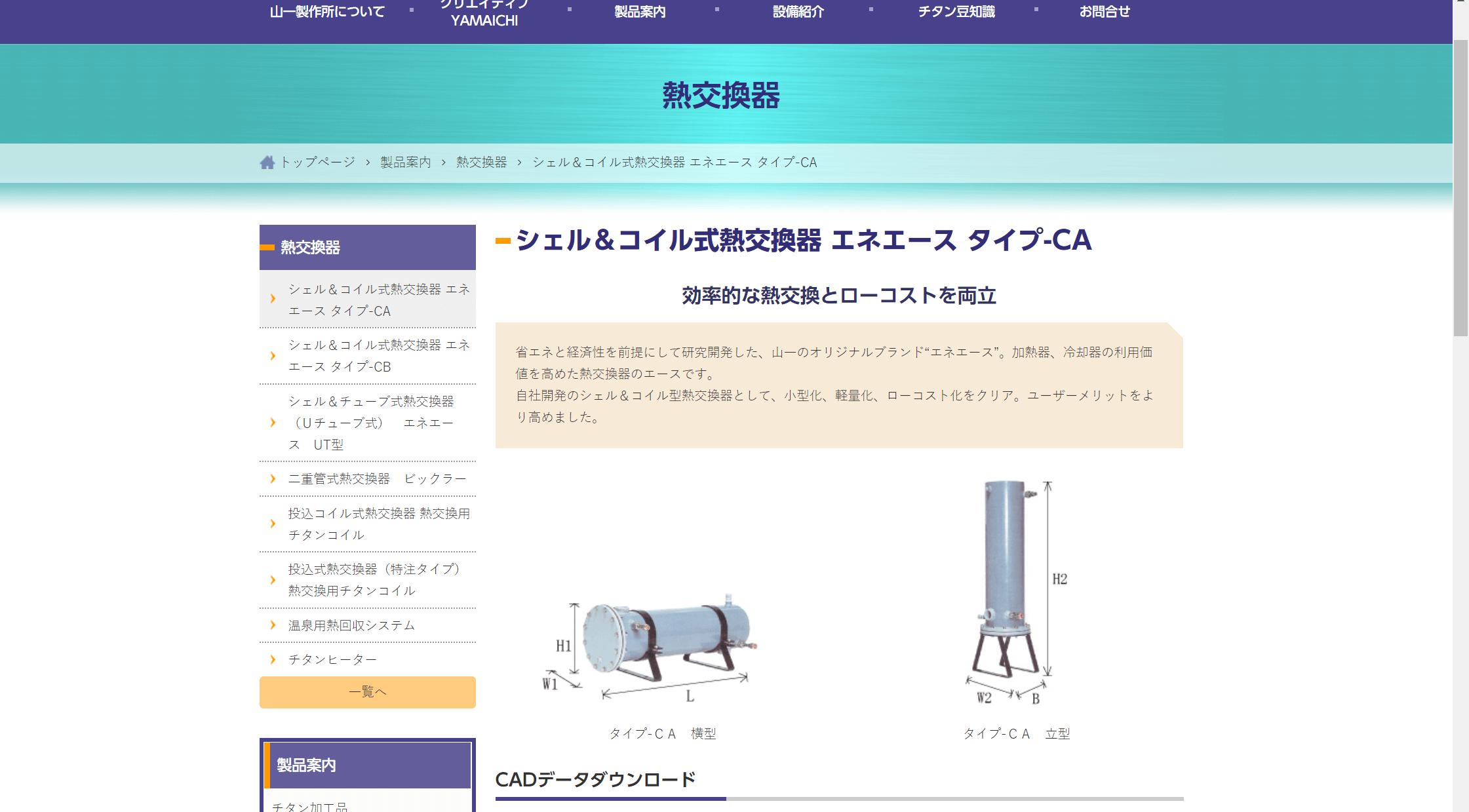シェル&コイル式熱交換器 エネエース タイプ-CA
