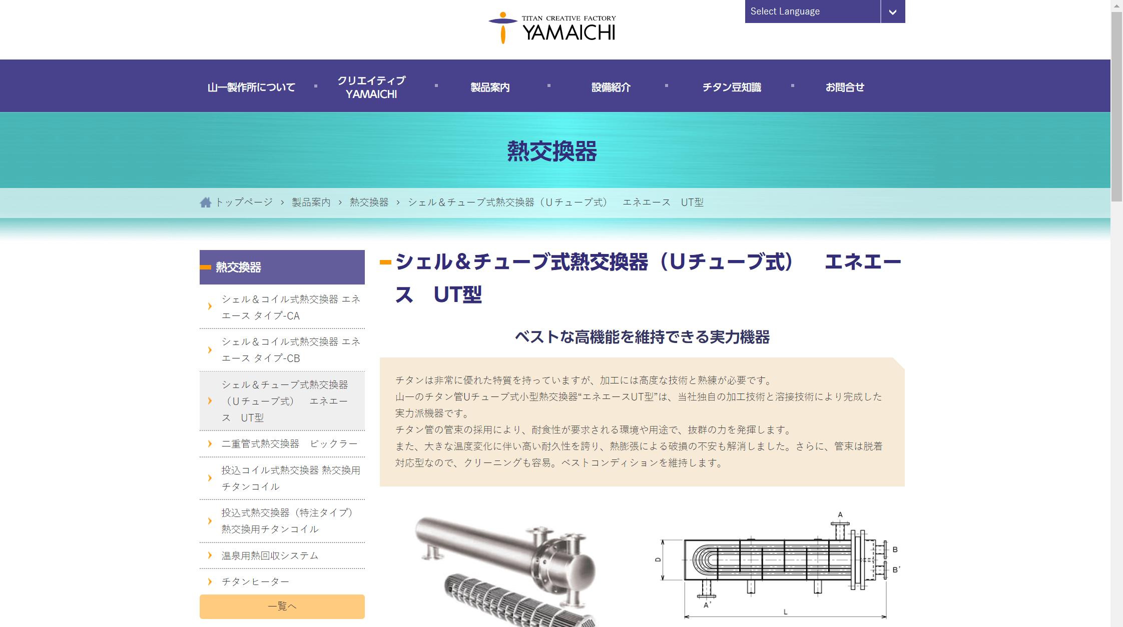 シェル&チューブ式熱交換器(Uチューブ式) エネエース UT型