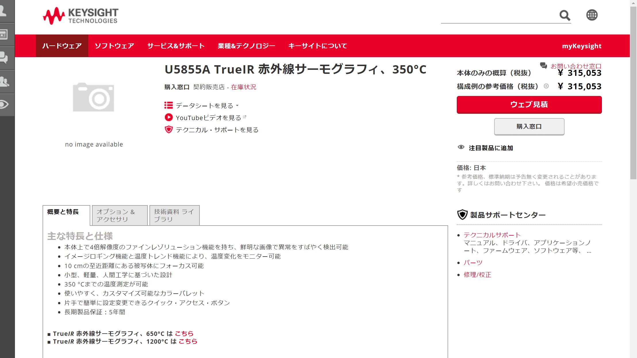 U5855A TrueIR 赤外線サーモグラフィ、350°C