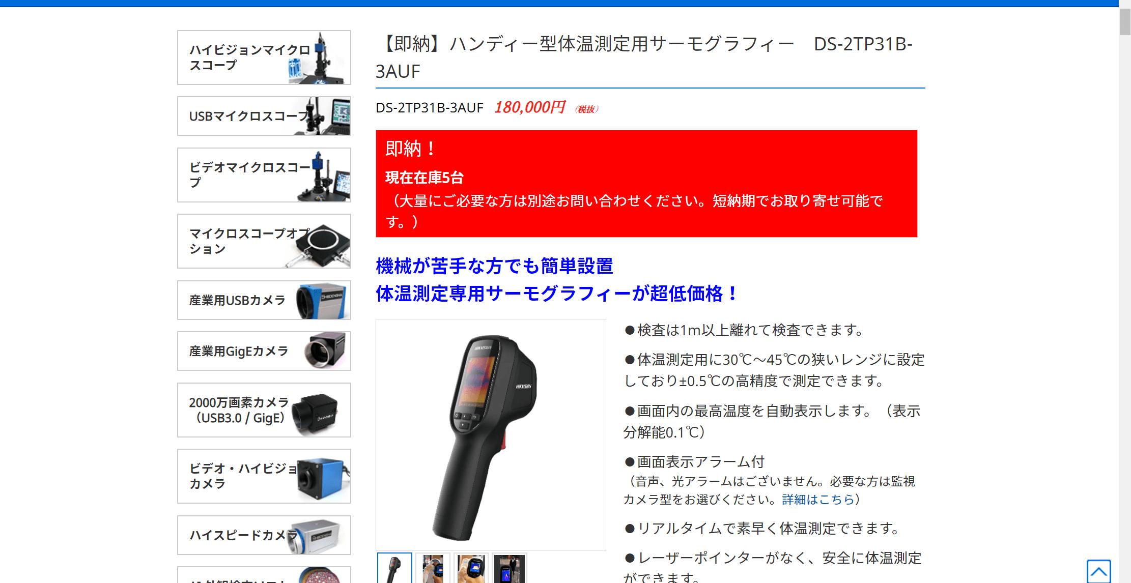 ハンディー型体温測定用サーモグラフィー DS-2TP31B-3AUF